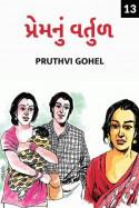 પ્રેમનું વર્તુળ - ૧૩ by Pruthvi Gohel in Gujarati
