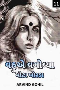 VAHUE VAGOVYA MOTA KHORDA - 11 by Arvind Gohil in Gujarati