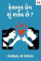 ફેસબુક પ્રેમ...શું શક્ય છે ?? - ૧૪