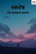 રસરંજ - ૧૧ by Dr. Ranjan Joshi in Gujarati