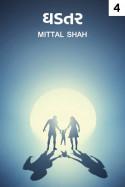 ઘડતર - વાર્તા-4 પિયાનો by Mittal Shah in Gujarati