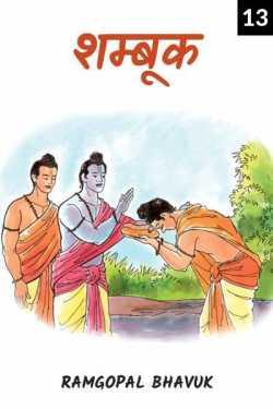shambuk - 13 by ramgopal bhavuk in Hindi