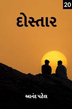 DOSTAR - 20 by Anand Patel in Gujarati