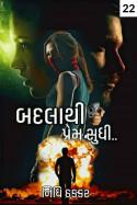 બદલાથી પ્રેમ સુધી - 22 by Nidhi Thakkar in Gujarati