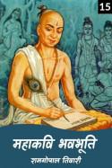 महाकवि भवभूति - 15 by रामगोपाल तिवारी in Hindi