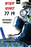 क्राइम नम्बर 77 19 -  भाग 8 by RISHABH PANDEY in Hindi