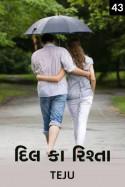 દિલ કા રિશ્તા A LOVE STORY - 43 by તેજલ અલગારી in Gujarati