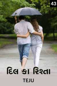 દિલ કા રિશ્તા A LOVE STORY - 43