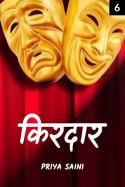 किरदार- 6 by Priya Saini in Hindi