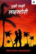 तुझी माझी लव्हस्टोरी... - 4 by Pratiksha Wagoskar in Marathi