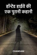 Chandani द्वारा लिखित  हॉन्टेड हाईवे की एक पुरानी कहानी. बुक Hindi में प्रकाशित