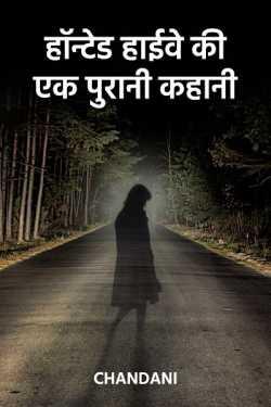 Hunted highway ki ek purani kahaani by Chandani in Hindi