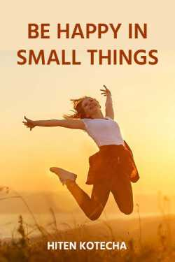 Be happy in small things by Hiten Kotecha in English