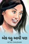 એક વહુ આવી પણ by Hetal Chaudhari in Gujarati