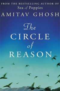 બુક રિવ્યુ circle of reasond