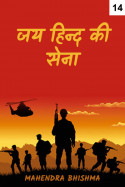 Mahendra Bhishma द्वारा लिखित  जय हिन्द की सेना - 14 बुक Hindi में प्रकाशित