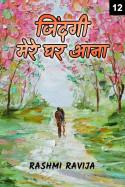 Rashmi Ravija द्वारा लिखित  जिंदगी मेरे घर आना - 12 बुक Hindi में प्रकाशित