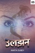 Amita Dubey द्वारा लिखित  उलझन - 5 बुक Hindi में प्रकाशित