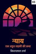 किशनलाल शर्मा द्वारा लिखित  न्याय-एक अछूत लड़की की कथा(अंतिम भाग) बुक Hindi में प्रकाशित