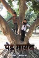 पेड़ गायब by Anil jaiswal in Hindi