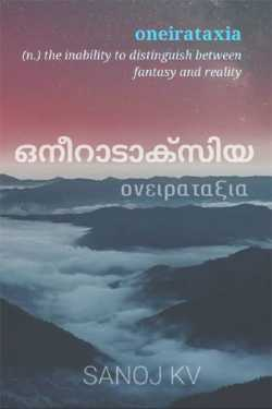 oneirataxia by Sanoj Kv in Malayalam