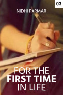 For the first time in life - 3 by Nidhi Parmar in Gujarati