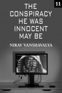 The conspiracy he was innocent may be (coniuratio) - 11 by Nirav Vanshavalya in Gujarati