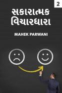 સકારાત્મક વિચારધારા - 2 by Mahek Parwani in Gujarati