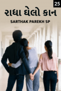 રાધા ઘેલો કાન - 25 by sarthak Parekh Sp in Gujarati