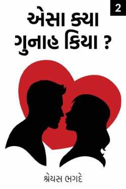 What is the fault - 2 by શ્રેયસ ભગદે in Gujarati