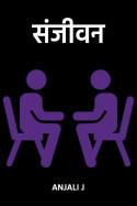 संजीवन by Anjali J in Marathi