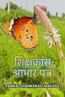 Shikkas aabhar patra by Pankaj Shankrrao Makode in Marathi
