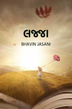 lajja by Bhavin Jasani in Gujarati