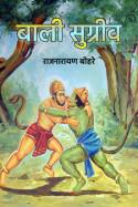 राजनारायण बोहरे द्वारा लिखित  बाली सुग्रीव बुक Hindi में प्रकाशित