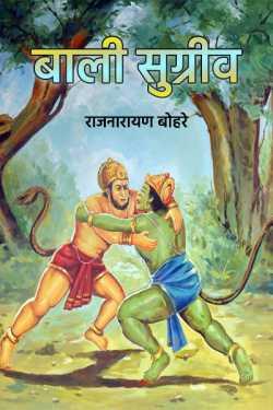 BALI SUGREEV by राजनारायण बोहरे in Hindi