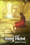 મન નું ચિંતન - 1 by Pandya Ravi in Gujarati