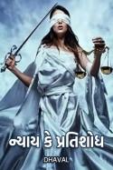ન્યાય કે પ્રતિશોધ by Dhaval in Gujarati