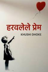 हरवलेले प्रेम......?? द्वारा Khushi Dhoke..️️️ in Marathi