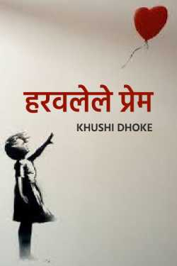Lost love ........ # 44. - The last part by Khushi Dhoke..️️️ in Marathi