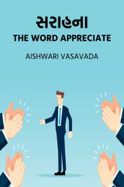 The word 'appreciate' by Aishwari Vasavada in Gujarati