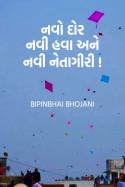 નવો દોર , નવી હવા અને ..... નવી નેતાગીરી ! by Bipinbhai Bhojani in Gujarati