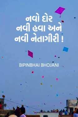 navo dor, navi hawa ane navi netagiri by Bipinbhai Bhojani in Gujarati