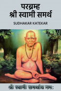 परब्रम्ह श्री स्वामी समर्थ by Sudhakar Katekar in Marathi