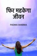 padma sharma द्वारा लिखित  फिर महकेगा जीवन बुक Hindi में प्रकाशित