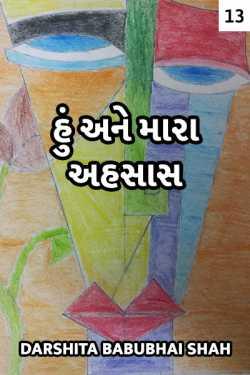 Hu ane mara Ahsaas - 13 by Darshita Babubhai Shah in Gujarati