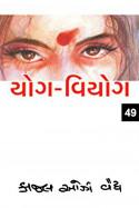 યોગ-વિયોગ - 49 by Kaajal Oza Vaidya in Gujarati