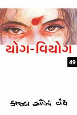 Yog-Viyog - 49 by Kaajal Oza Vaidya in Gujarati