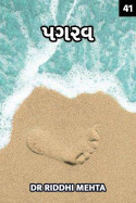પગરવ - 41 by Dr Riddhi Mehta in Gujarati