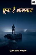 छूना है आसमान - 9 by Goodwin Masih in Hindi