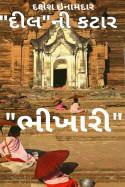 Dakshesh Inamdar દ્વારા દીલ ની કટાર- ભીખારી  ગુજરાતીમાં
